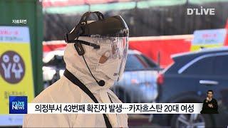 의정부서 43번째 확진자 발생(서울경기케이블TV뉴스)
