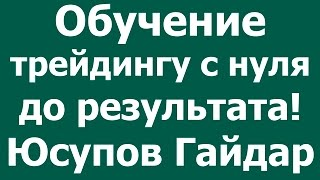 Как стать трейдером  Подготовка и обучение трейдеров в центре Гайдара Юсупова(, 2015-11-14T11:32:12.000Z)
