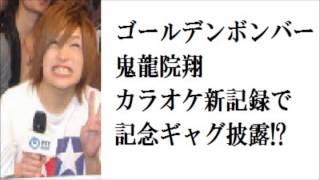 ゴールデンボンバー鬼龍院翔(キリショー)がカラオケ新記録更新記念ギャ...