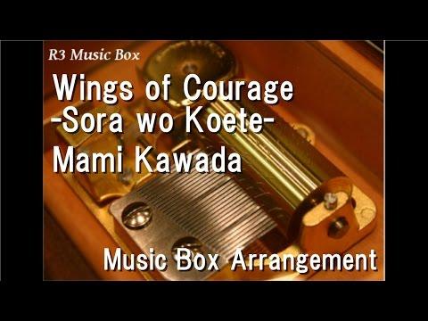 Wings of Courage -Sora wo Koete-/Mami Kawada [Music Box] (Aokana: Four Rhythm Across the Blue)