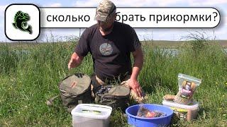 СКОЛЬКО брать прикормки НА РЫБАЛКУ ?  ловля на ФЛЭТ МЕТОД ФИДЕР суточная рыбалка