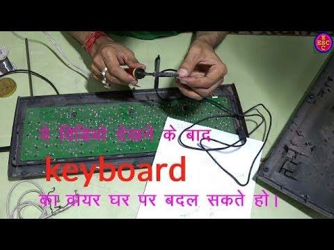 tvs ps2 keyboard wire change hindi ratangarh