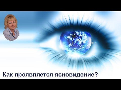 Как проявляется ясновидение?