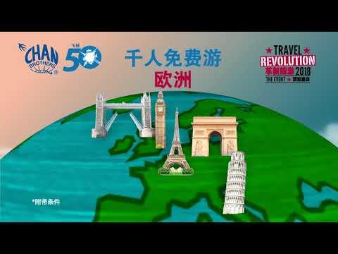 Travel Revolution 2018 - The Event