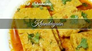 Khandviyaan Recipe | Besan ki khandviyaan || Cooking with Shabana