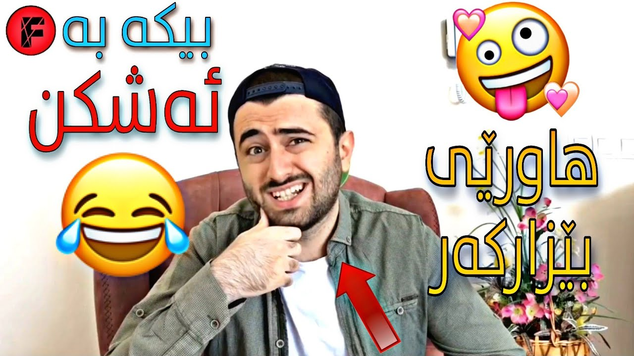 Funny Kurdish New Video Hama Viner & Victor Ashkan & Peshawa & Kalar Comedya??|خۆشترین ڤ