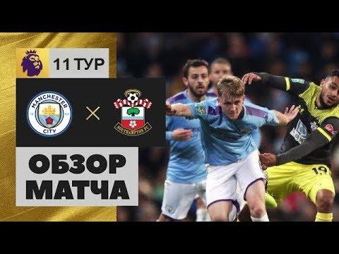 Манчестер сити саутгемптон смотреть онлайн видео