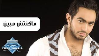 Tamer Hosny - Makontesh Mabyeen |  تامر حسنى - ماكنتش مبين