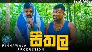 සීතල - Seethala (Pinnawala Production)