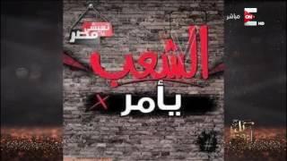 كل يوم - عمرو أديب لـ وزير الداخلية: خش معانا في #الشعب_يأمر .. إلهي تزيد دبورة وتبقى لواء أركان حرب