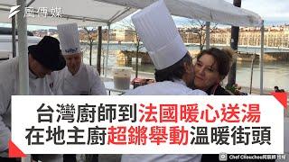 台灣廚師到法國暖心送湯 在地主廚超鏘舉動溫暖街頭!