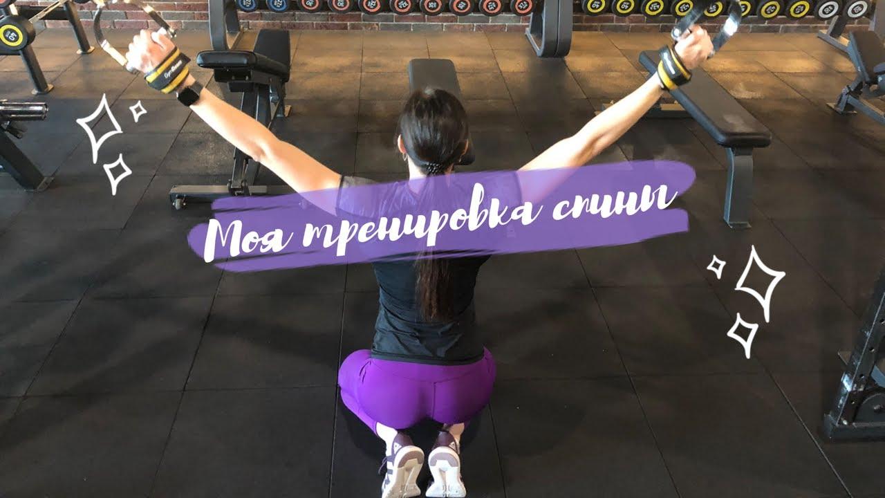 Тренировка спины для девушек. Упражнения на спину.