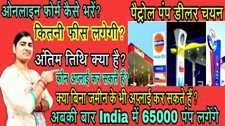 How to online apply for petrol pump | how to get petrol pump dealership in 2018