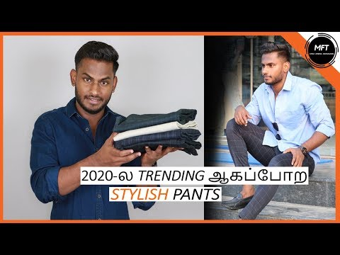 best-trending-and-stylish-pants-for-men-in-2020- -men's-fashion-tamil