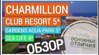 Charmillion Club Resort 5 Sea Life 4 Gardens Aqua Park 5 Отдых в Египте Обзор отеля Шарм