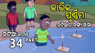 Natia Comedy Part 34 || Kartika Purnima || Utkal cartoon world