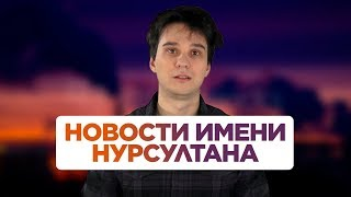 Как в Чечне судили врага Кадырова, а Астана стала ...