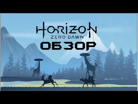 Horizon Zero Dawn обзор для PS4 - Горизонт завален