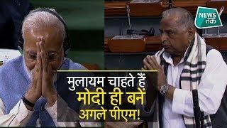 चुनाव से ठीक पहले संसद में मुलायम सिंह का बड़ा बयान, मोदी ने जोड़े हाथ EXCLUSIVE | News Tak