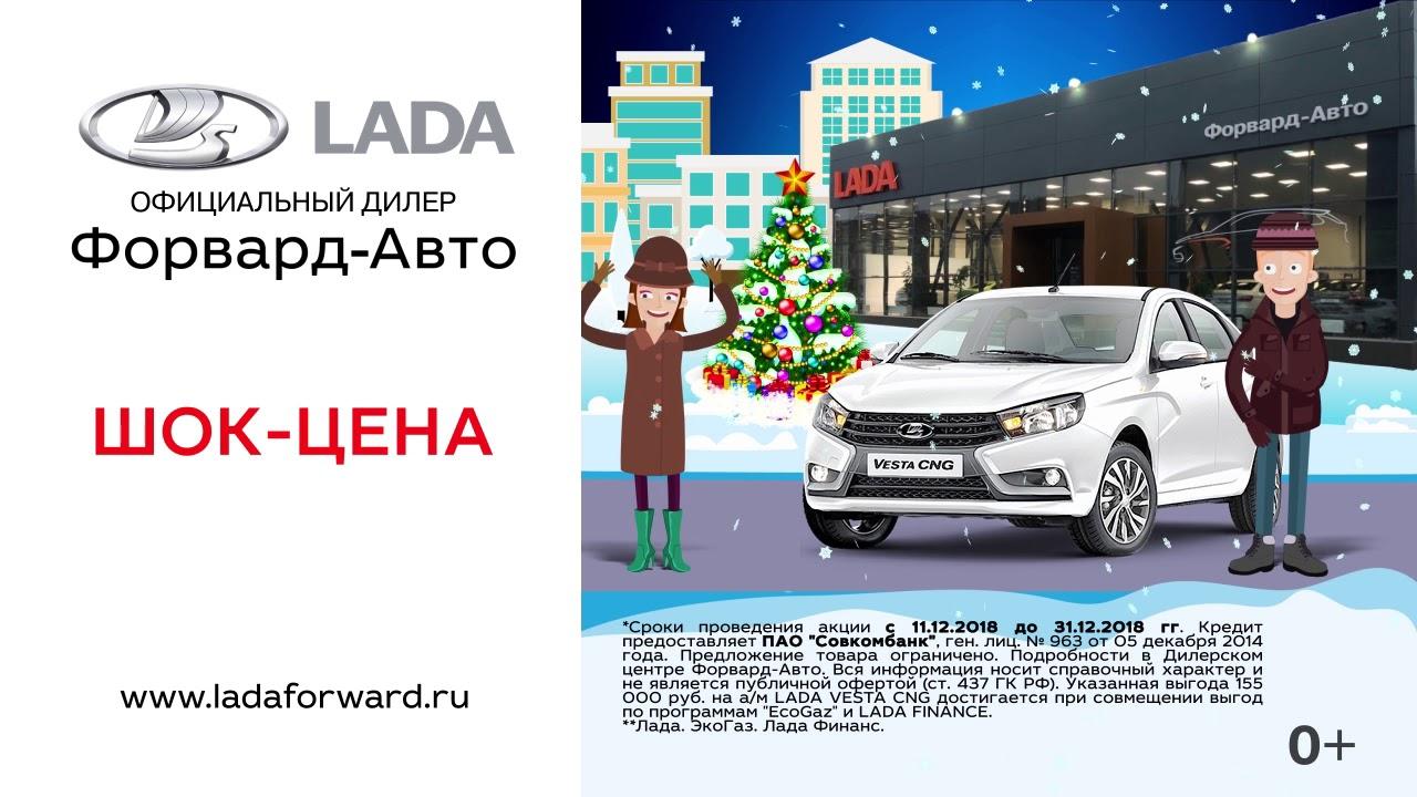 ШОК-ЦЕНА на новую LADA Vesta. Выгода 155 000 руб.!