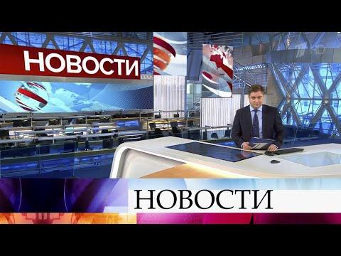 Выпуск новостей в 09:00 от 06.05.2020