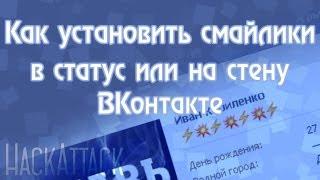 Как установить смайлики в статус, на стену, в комментарии ВКонтакте