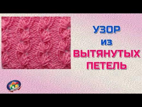 Узоры со снятыми петлями для вязания спицами бесплатно
