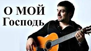 Ринат Каримов -  О мой Господь 2018 (Сл и музыка - Тимура Муцураева)