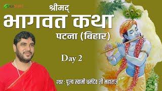 pujya dharam dev ji shrimad bhagwat katha day 2 patna bihar