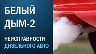 Белый дым 2 - неисправности дизельного автомобиля