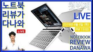 노리다 첫 라이브! 7인치 디스플레이 노트북을 소개합니…