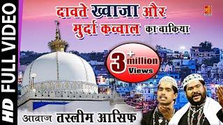 दावते ख्वाजा और मुर्दा क़व्वाल - Haji Tasleem Asif #Superhit Islamic Waqia #Ramzan Special Video 2017