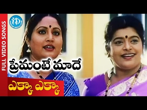 Premante Maade - Ekka Ekka AP Daka video song - Vinay Babu || Reena