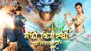 Monkey king Sword-Vanarstra New release Hindi Dub Movie 2021 Thumb