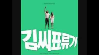 Castaway on the Moon OST - 그녀의 작은 섬