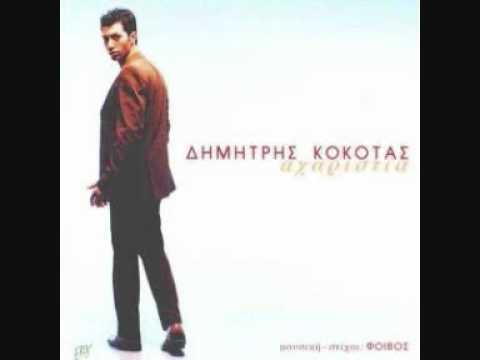 Dimitris Kokotas - Amartoli