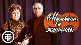 Мужчина и женщины (1978)