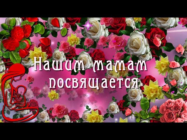 Смотреть видео С Днем Матери! Нашим мамам посвящается