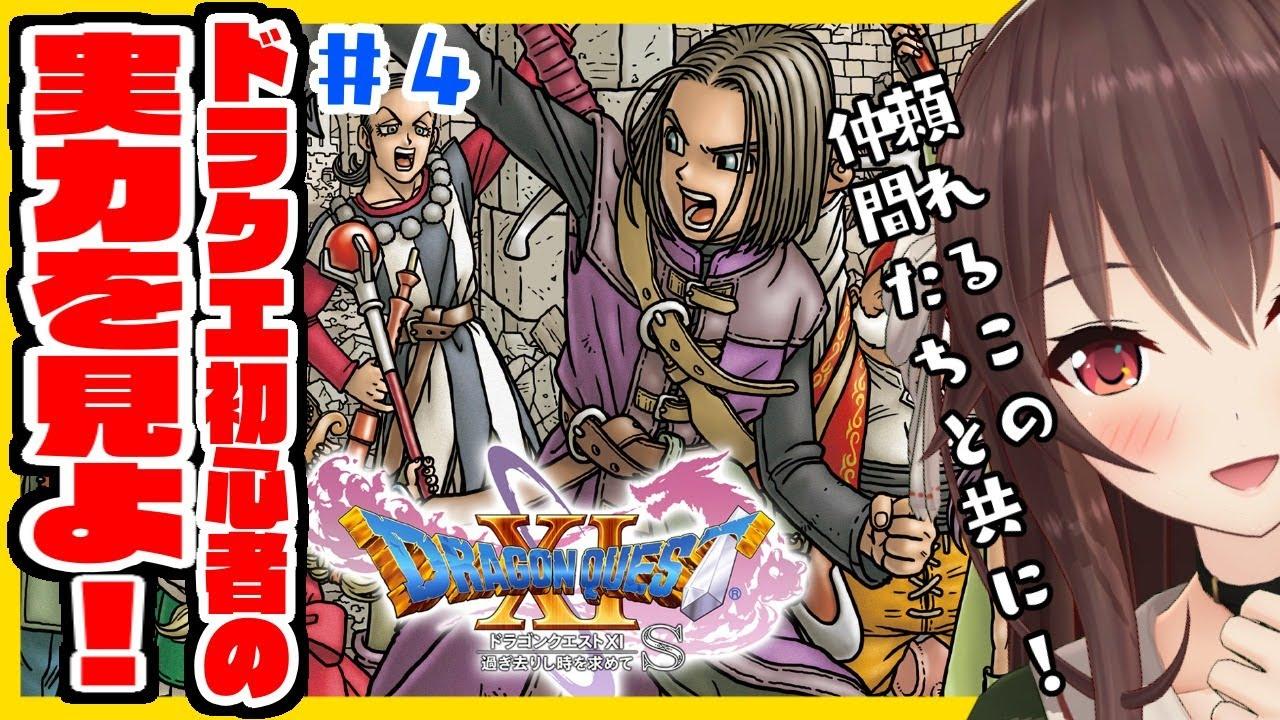 【ドラクエ11S / DQ11S】勇者の生まれ変わりのはずが、悪魔の子と呼ばれた件について。#4【初見プレイ / ゲーム実況】八重沢なとり VTuber