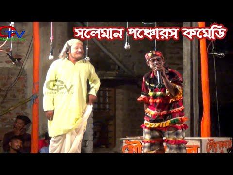 salman pancharas comedy 2021 || goursundar opera alkap gan || সলেমান আল্কাপ গান