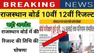 RBSE CLASS 10th,12Th Commerce,Science,Arts Result Date Declared    राजस्थान बोर्ड  अजमेर रिजल्ट 2020