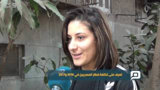 فيديو| فطرت في أول صباح من 2017 بكام.. مصريون يجيبون