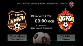 урал-Мол.  ЦСКА-Мол. 19 августа 2017