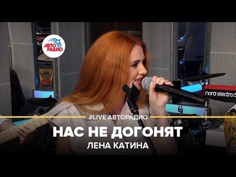 Лена Катина - Нас Не Догонят (LIVE @ Авторадио)