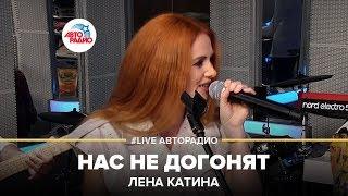 🅰️ Лена Катина - Нас Не Догонят (LIVE @ Авторадио)