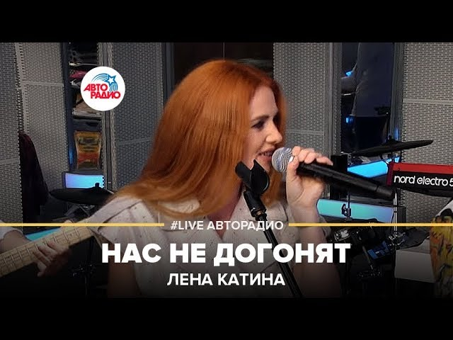 ?️ Лена Катина - Нас Не Догонят (#LIVE Авторадио)