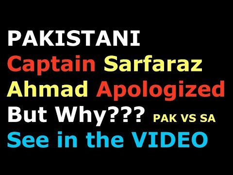 Sarfraz Ahmad Pakistan captain Racist Comment on Andile Phehlukwayo at Durban thumbnail