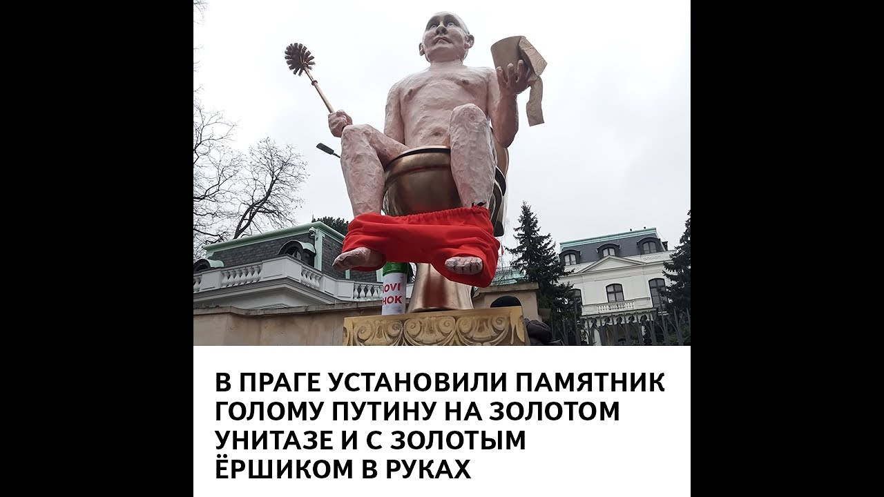 В Праге установили памятник голому Путину на золотом унитазе и с золотым ёршиком в руках