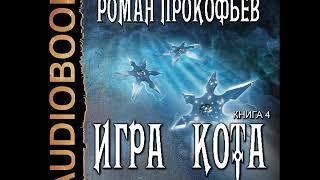 """2001517 Аудиокнига. Прокофьев Роман """"Игра Кота. Книга 4"""""""