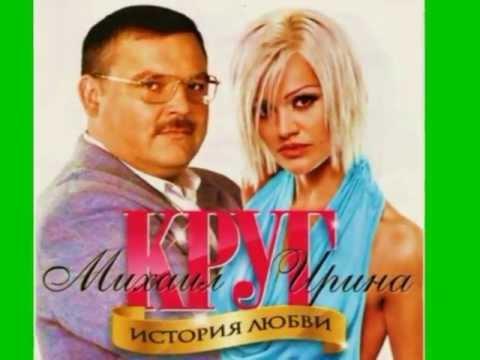 """Михаил и Ирина Круг: """"Я так люблю тебя, когда ты далеко."""" Слайд - шоу."""